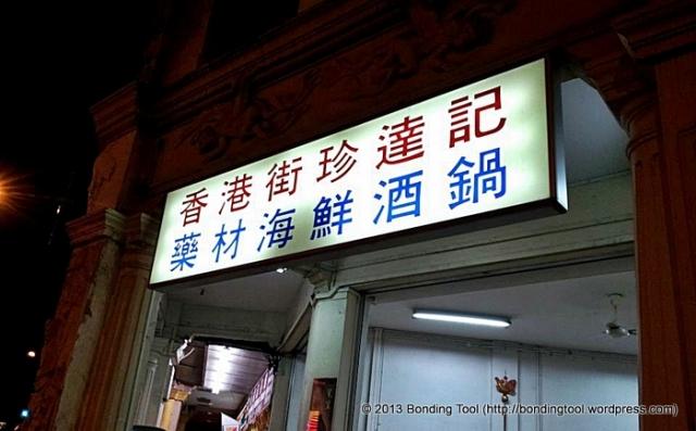 Hong Kong Street Chun Tat Kee at Balestier©BondingTool