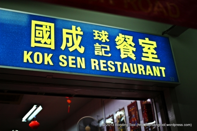 Kok Sen Restaurant. Serving rustic Cantonese food for decades.