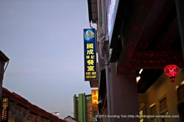 Kok Sen2©BondingTool