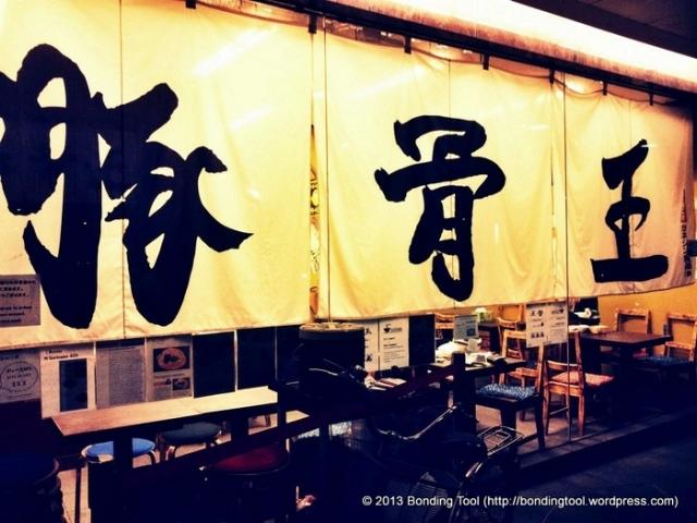 Tonkotsu King Kesuke1©BondingTool