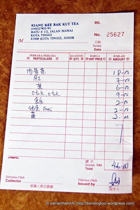 The cost of our meal in Malaysian ringgit.