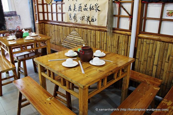Feng Bo Zhuang 风波庄