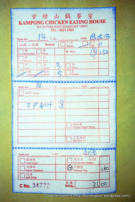 Our bill totalled S$31.00