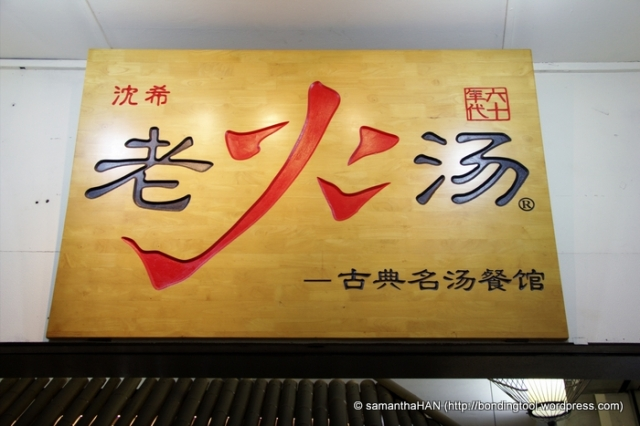 Soup Master 老火汤 at 200 Jalan Besar.