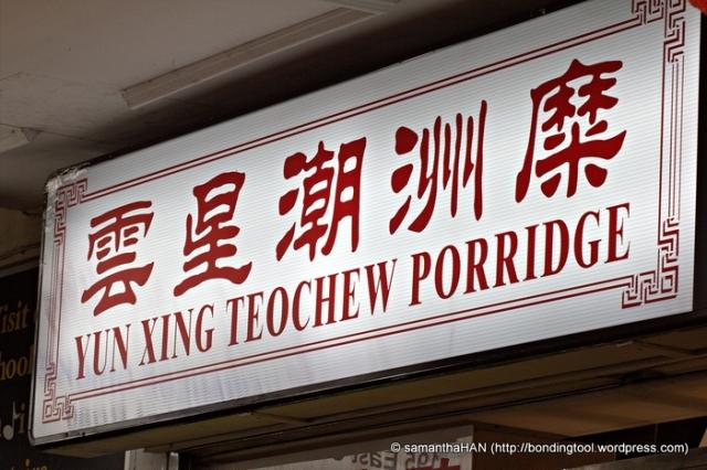 Yun Xing Teochew Porridge.