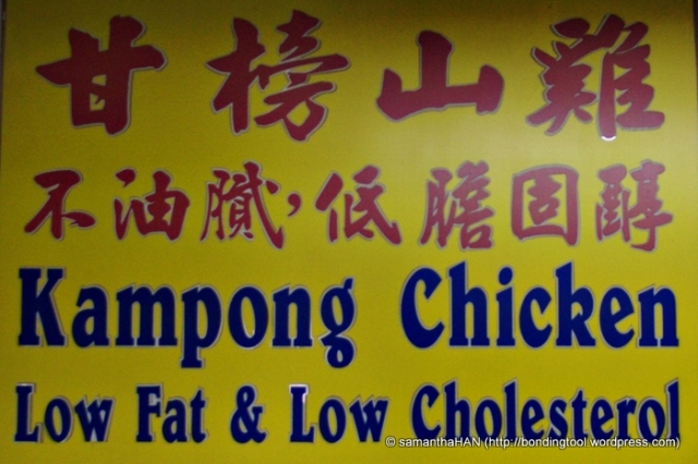 Kampong Chicken Eating House.