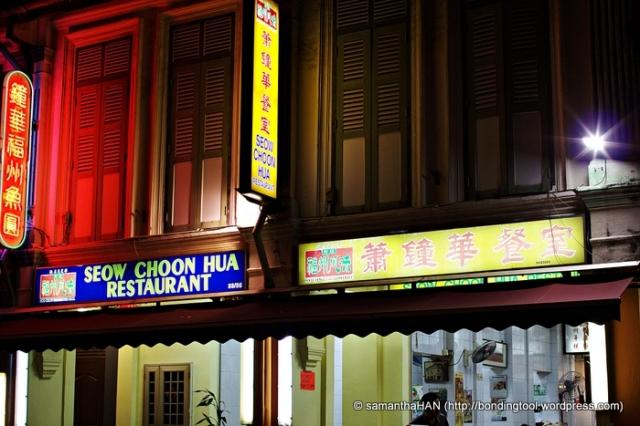 Seow Choon Hua at Sultan Gate Singapore.