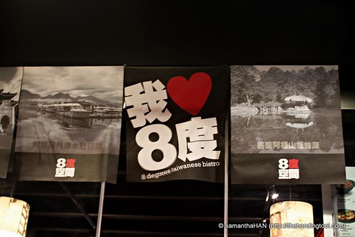 8 Degrees Taiwanese Bistro 八度空间