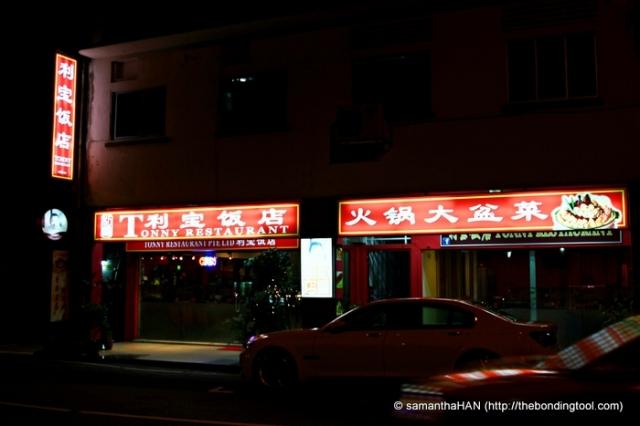 Tonny Restaurant 10 Geylang Lorong 3
