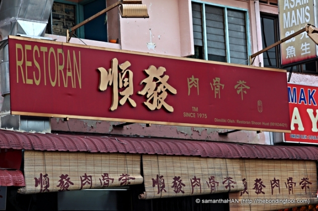Shoon Fa Bak Kut Teh 顺发肉骨茶