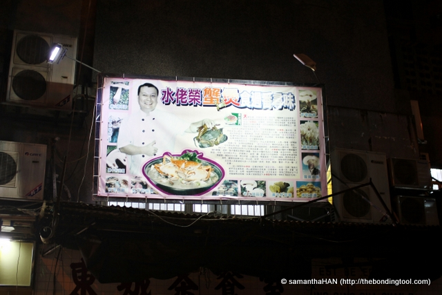 Newspaper article written about this hotpot place was made into a huge advertorial.