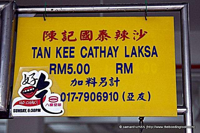 Tan Kee Cathay Laksa 陈记国泰辣沙. Standard order at MYR5.