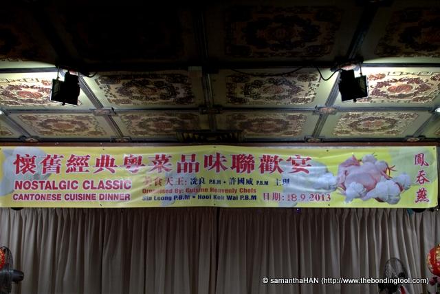 Nostalgic Classic Cantonese Cuisine Dinner 18th September 2013.