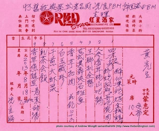 Red Star Restaurant 红星酒家