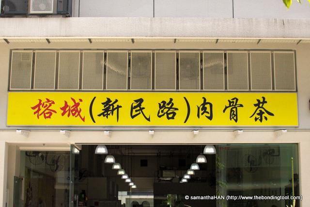 Rong Cheng (Sin Ming Rd) Bak Kut Teh 榕城(新民路)肉骨茶 at Midview City, Sin Ming Lane.