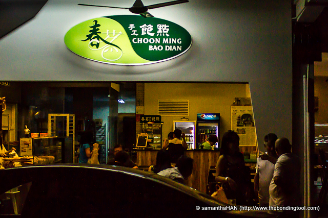 Choon Ming Bao Dian at Jalan Leban.