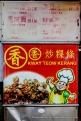 香 炒粿條 literally means Fragrant Char Kway Teow (Fried Rice Noodles).