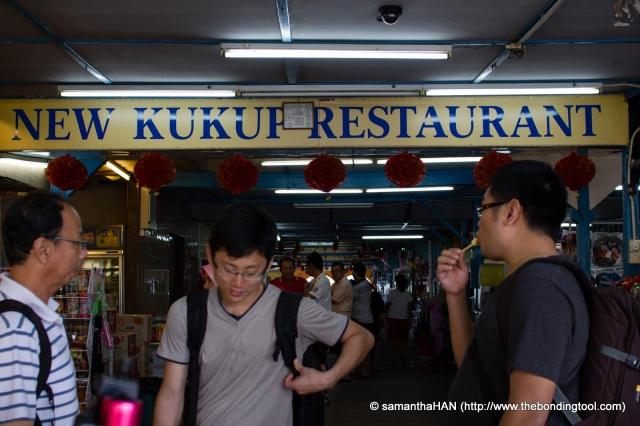 New Kukup Seafood Restaurant 龙皇海鲜楼.