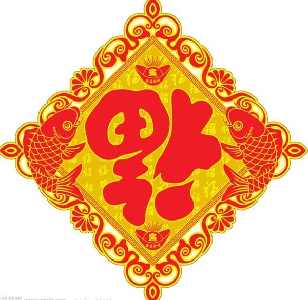 福 - Fortune and Happiness. 福到了 (Fú Dào Le) - Come Fortune and Happiness! The word 'Fú' (fortune/ happiness) is often hung upside down as decoration on walls because 'upside down' and 'come' (or arriving) are both pronounced as 'Dào' in mandarin. Therefore, this is more of an auspicious symbol than a greeting. May this auspicious symbol will bring you lots of Fortune and Happiness this new year! Photo credit: Google Images