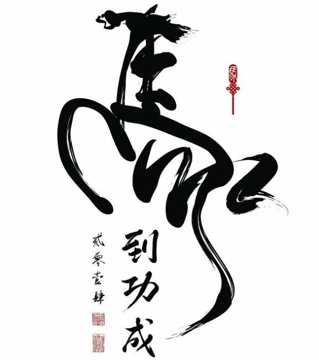 horse-calligraphy