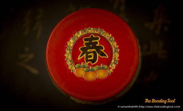 春 - Spring. The symbol (and word) of Spring Festival the proper name for Chinese Lunar New Year. 新年快乐 (Xīn Nián Kuài Lè) - Happy New Year!