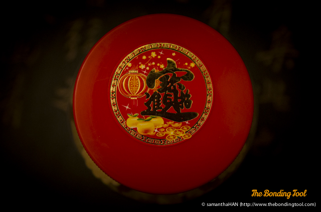 招財進寶 (Zhāo Cái Jìn Bǎo) - means ushering in Wealth and Prosperity.<br />The combination of the 4 characters of zhāo cái jìn bǎo into one word, as shown here, is not a real Chinese character (and thus I cannot write it here because it is not found in the dictionary or on any keyboard).<br />It is often written in calligraphy and pasted as auspicious home decorations and in this case, the cover of the pineapple tarts my dear friend gave me :D