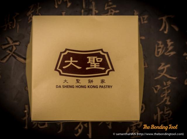 Da Sheng Hong Kong Pastry 大圣饼家