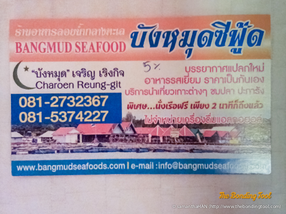 Bangmud Seafood Restaurant. We had a free ride to and fro Laem Hin Pier.