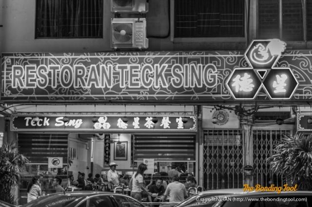 Restoran Teck Sing is just next door to Restoran Bamboo.