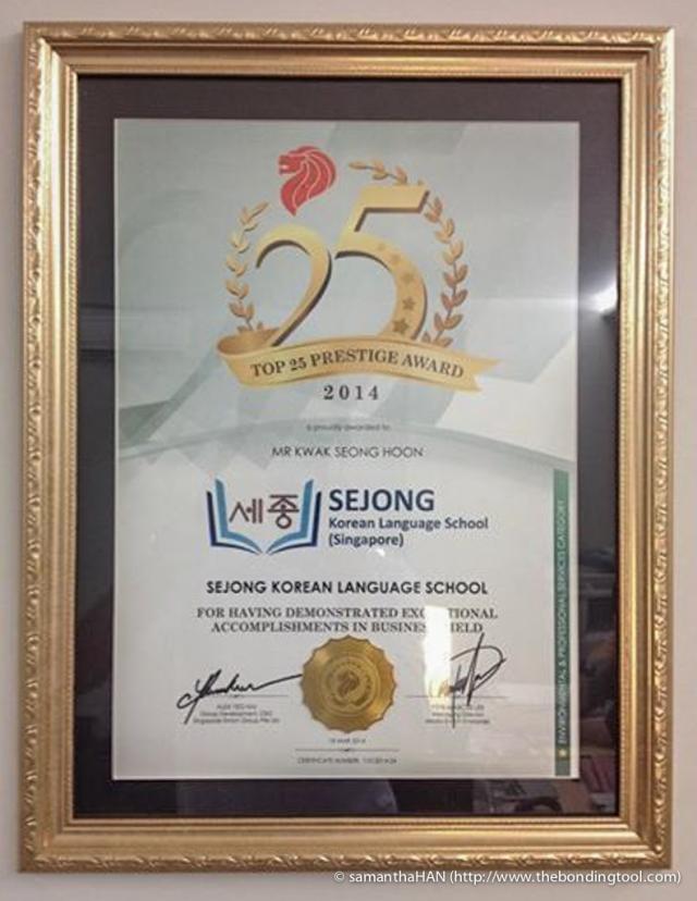 Top 25 Prestige Award conferred to Sejong Korean Language School.