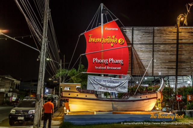 Phong Phang Seafood Restaurant.<br />Enter at your own peril!<br />Avoid at all cost unless you want to get rid of excess money.