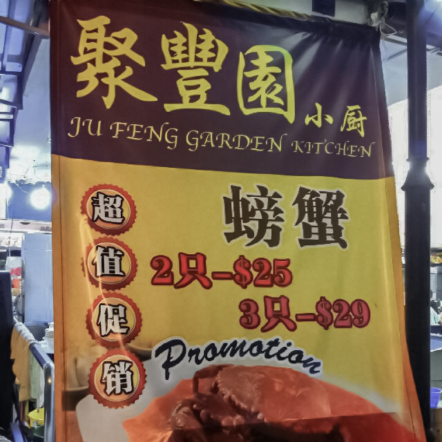 Photo courtesy of Adrian Aw Yong. The crab promotion lasts as long as this banner at the shop is flagging in the air.