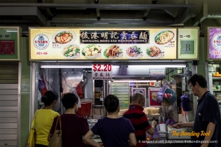 Hougang Meng Kee Wanton Noodle Stall.