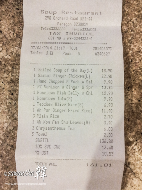 I didn't even know we had 3 rice till I saw the bill. The Chrysanthemum tea is refillable.