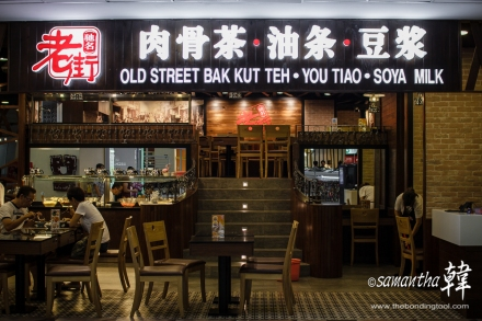 Old Street Bak Kut Teh (老街肉骨茶) at Funan Digitalife Mall.