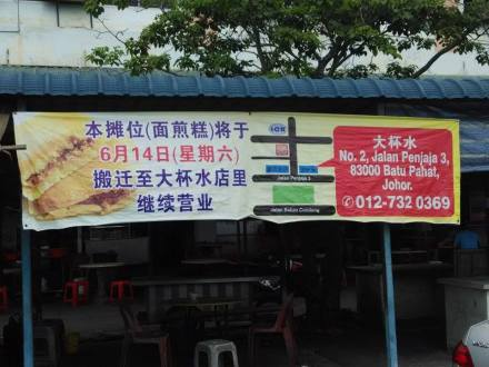 Photo courtesy of Benny. We were not very sure if this was the Mee Jian Kueh Stall we were looking for.
